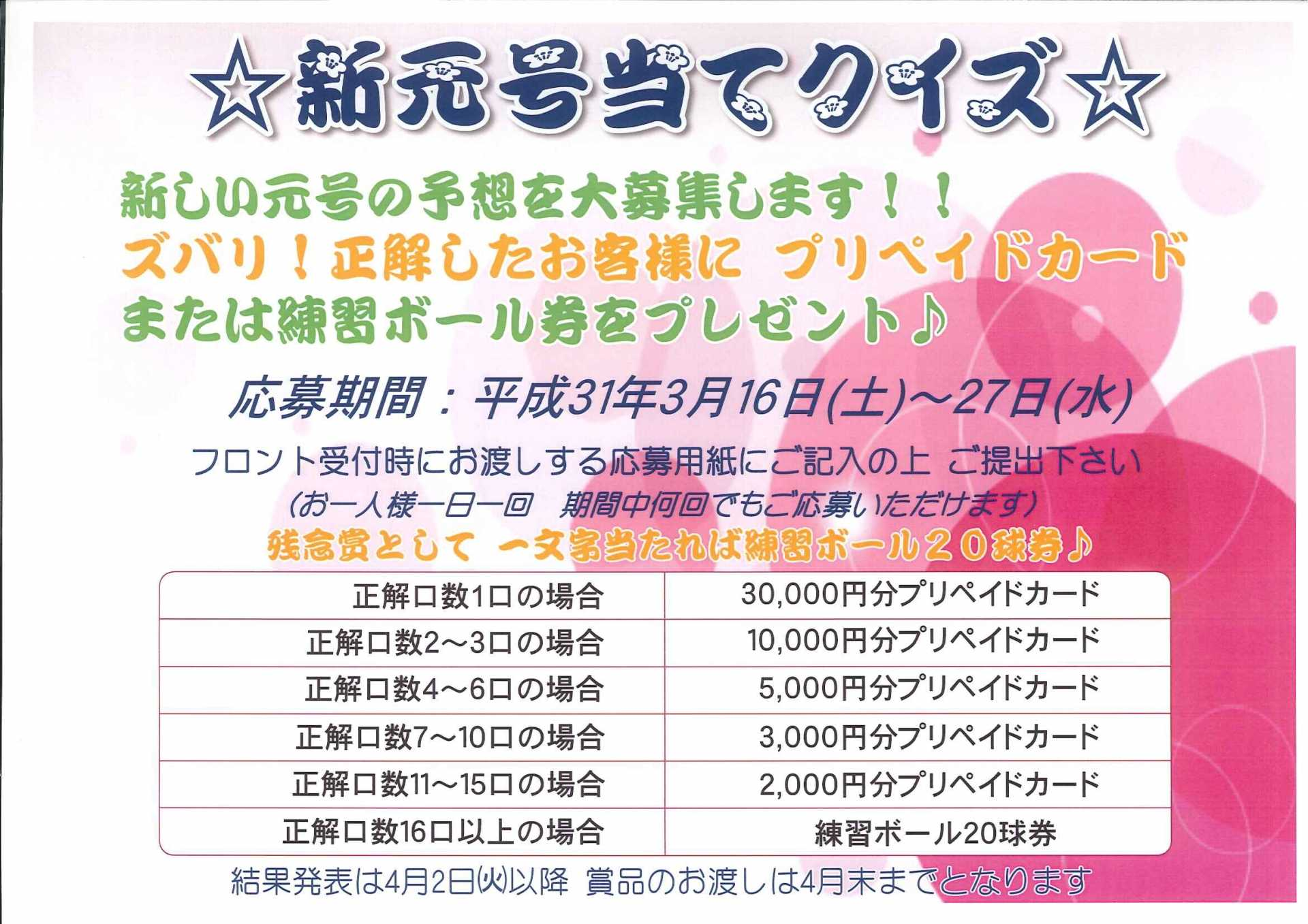 ☆新元号当てクイズ☆