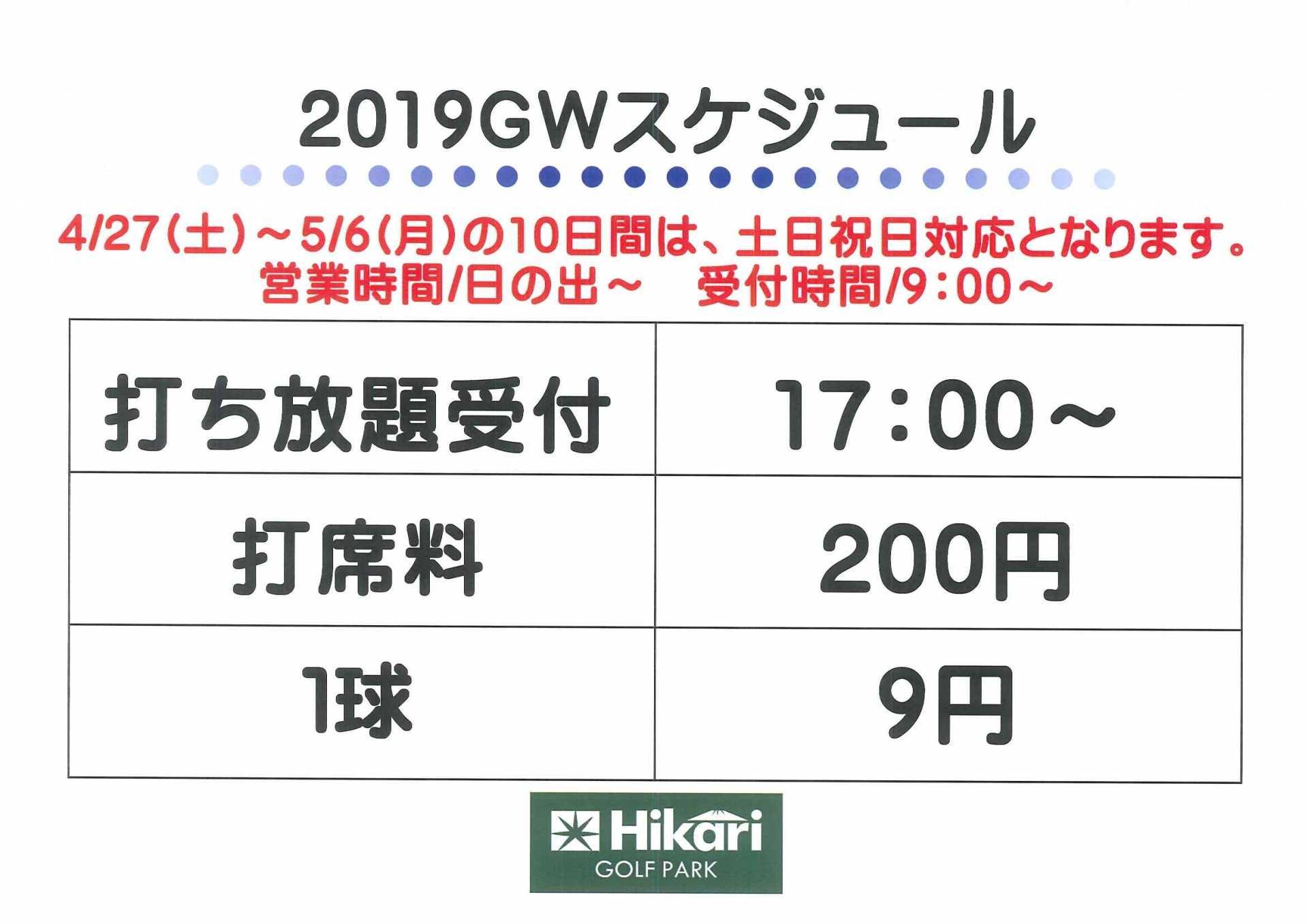 2019GWスケジュール