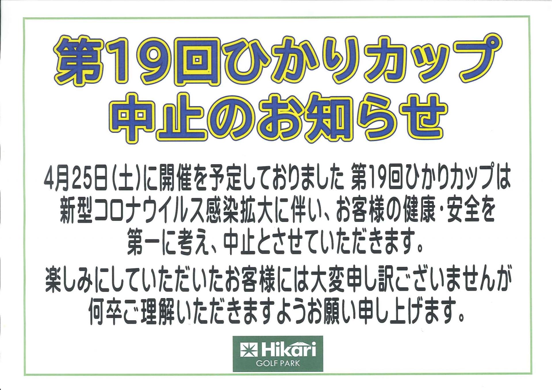 第19回ひかりカップ中止のお知らせ