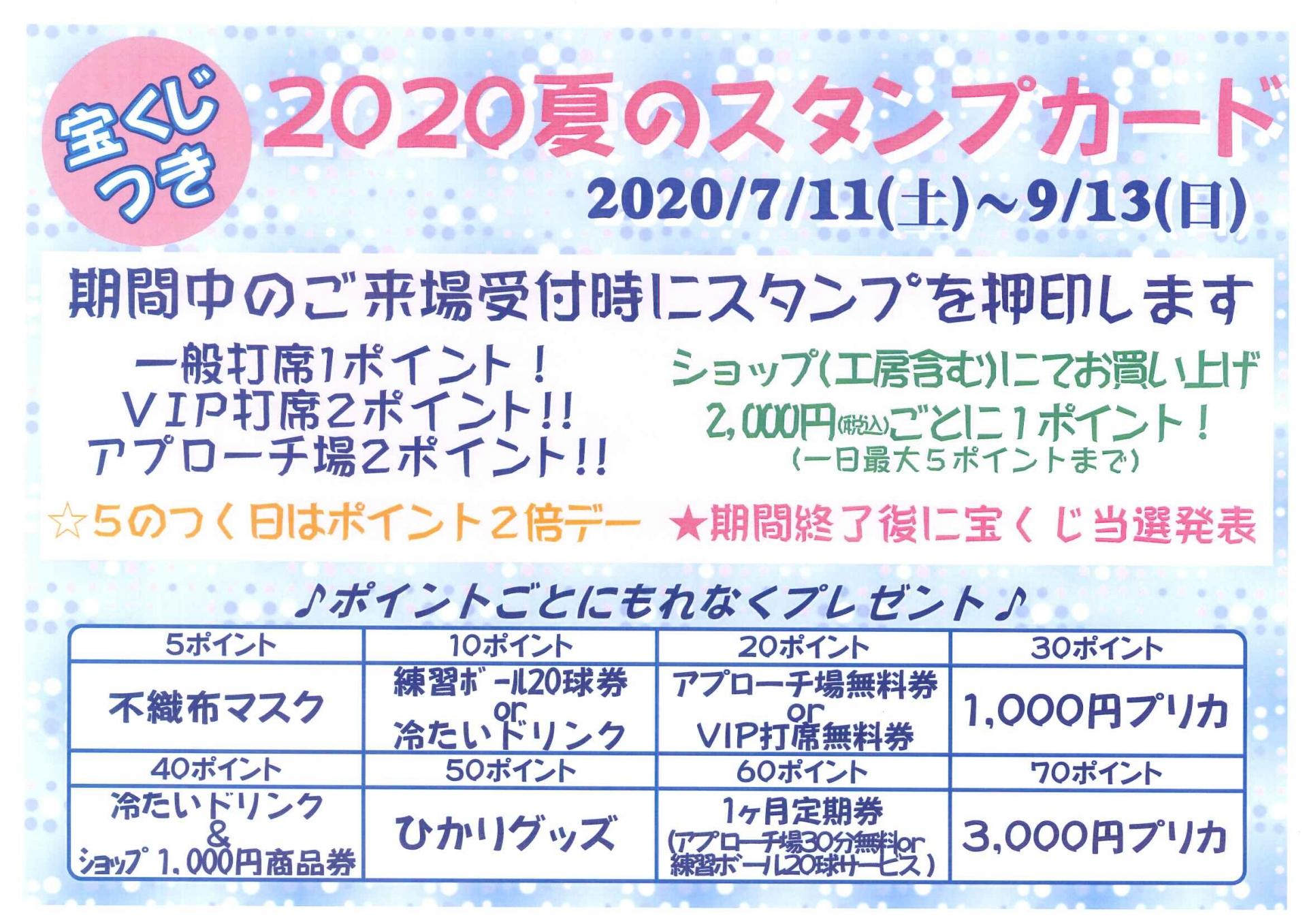 2020夏のスタンプカード