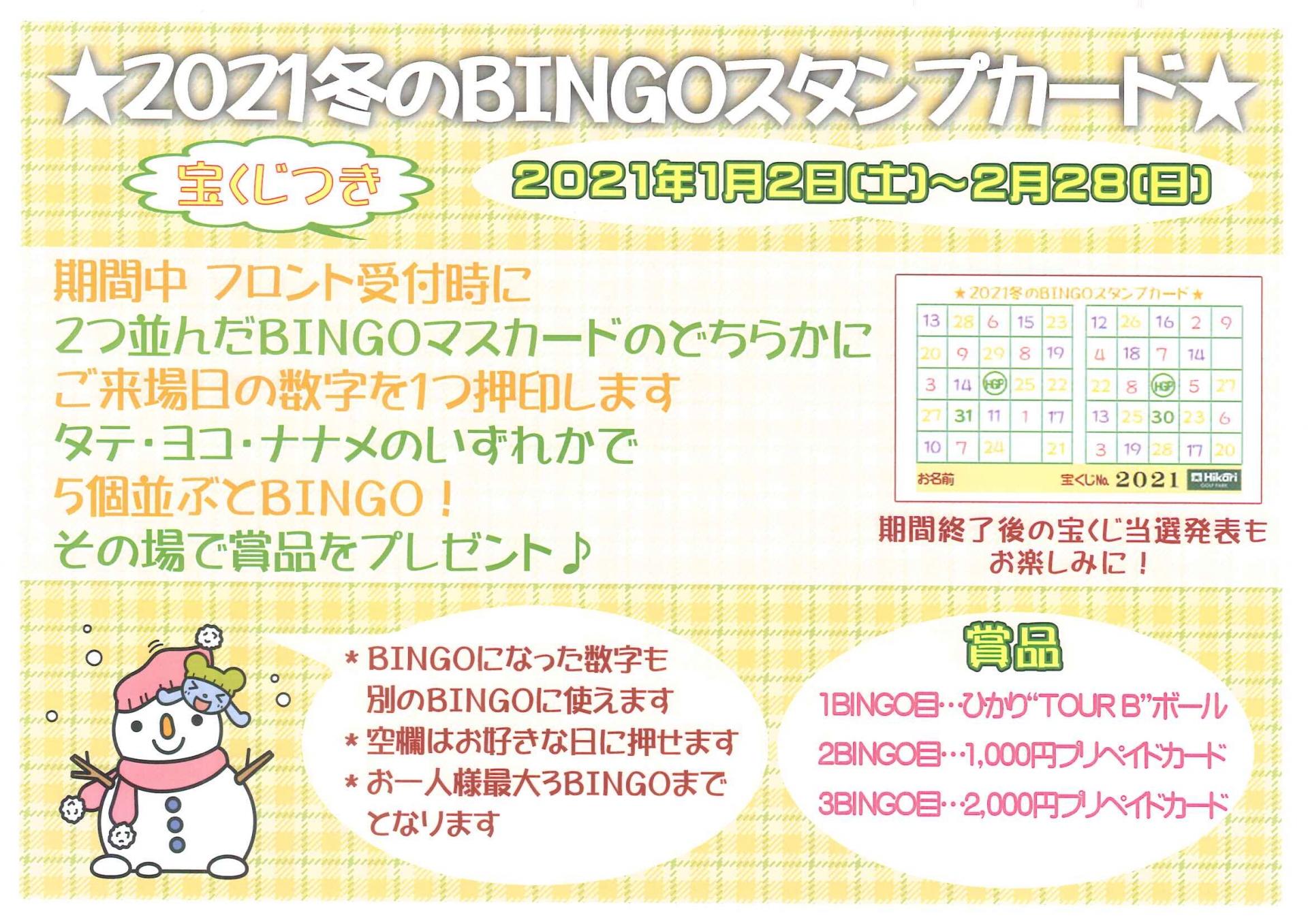 2021冬のBINGOスタンプカード