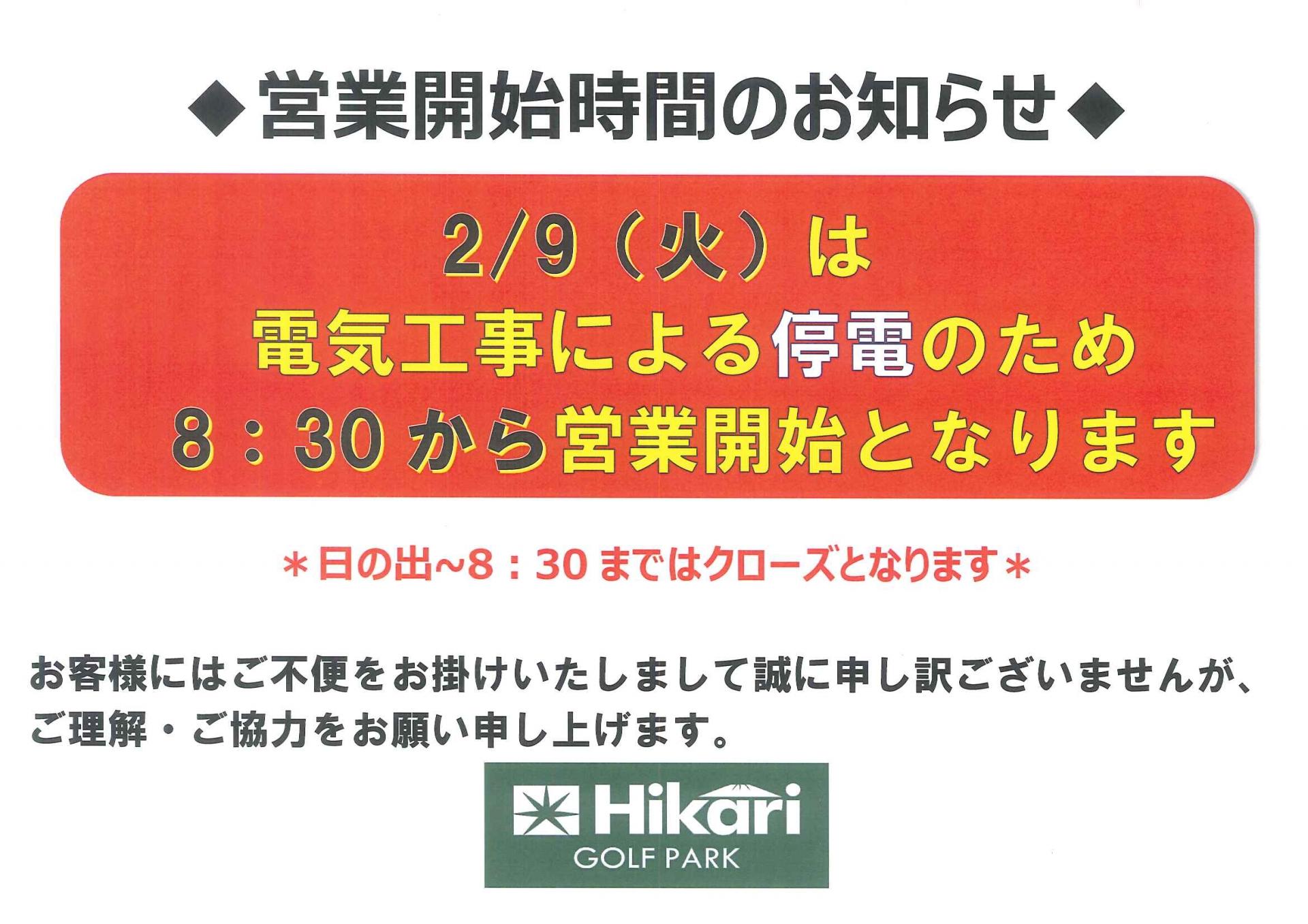 2/9(火)の営業開始時間のお知らせ