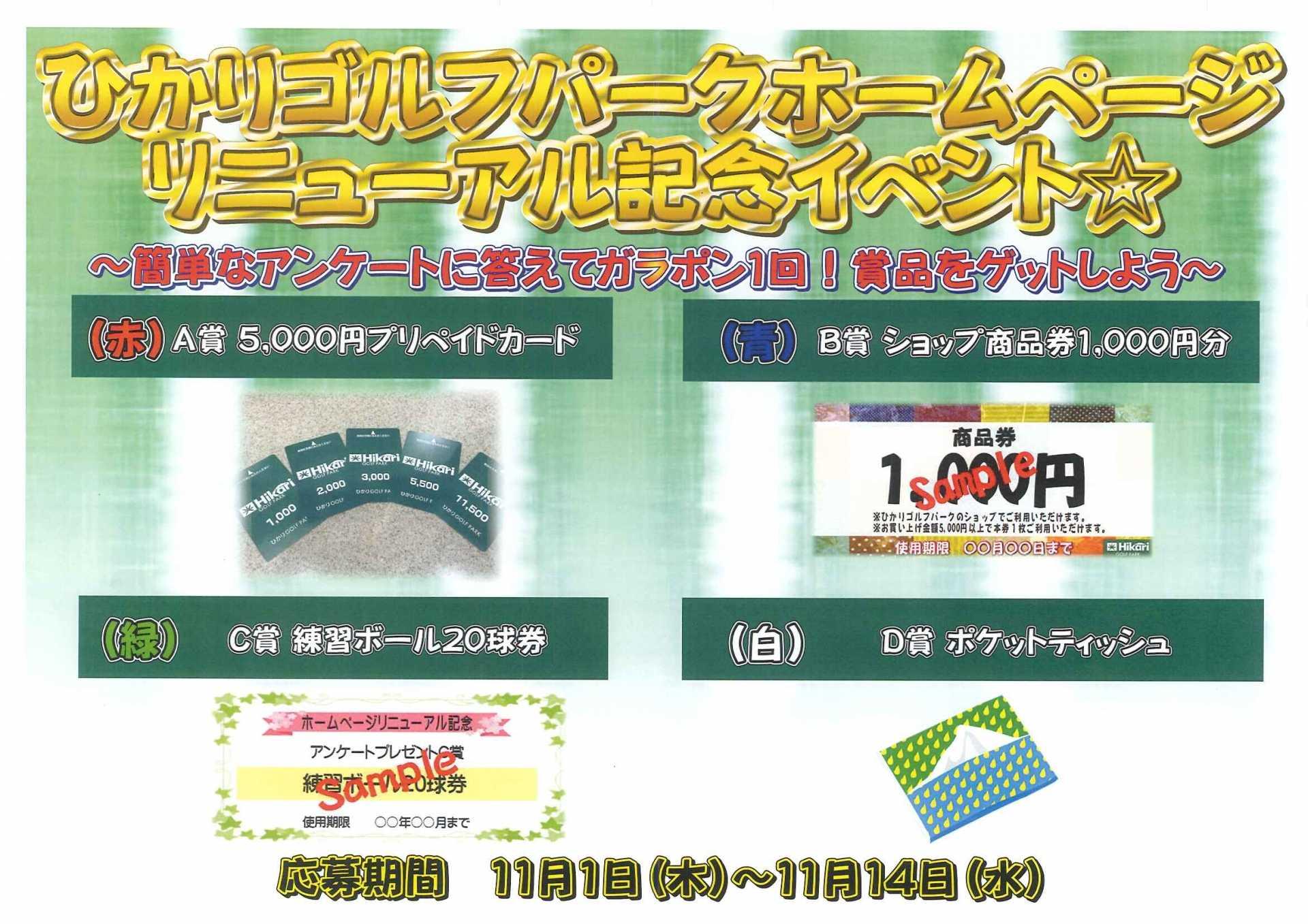 ホームページリニューアル記念イベント★