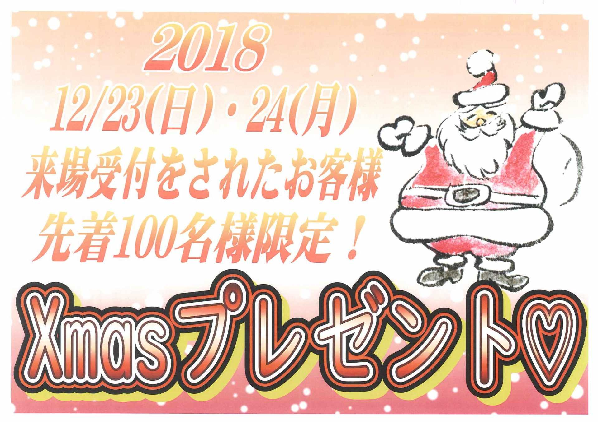 Xmasプレゼント企画♡