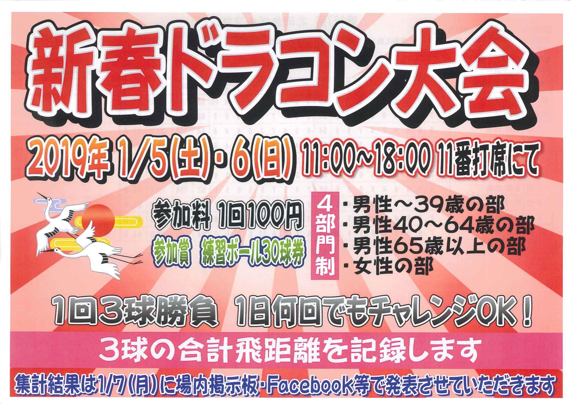 新春ドラコン大会!