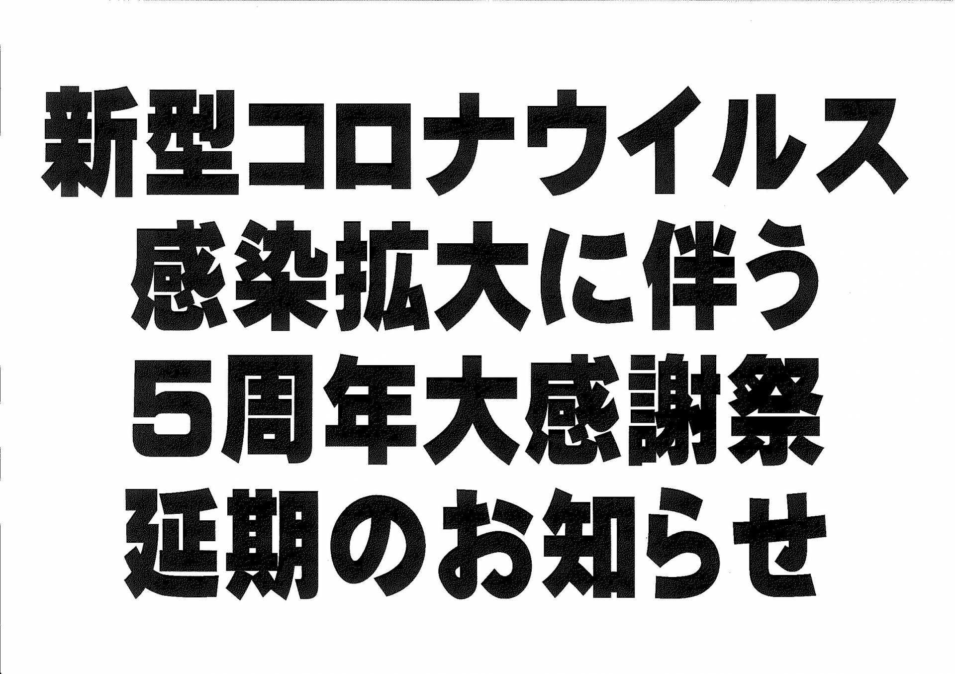 5周年大感謝祭延期のお知らせ