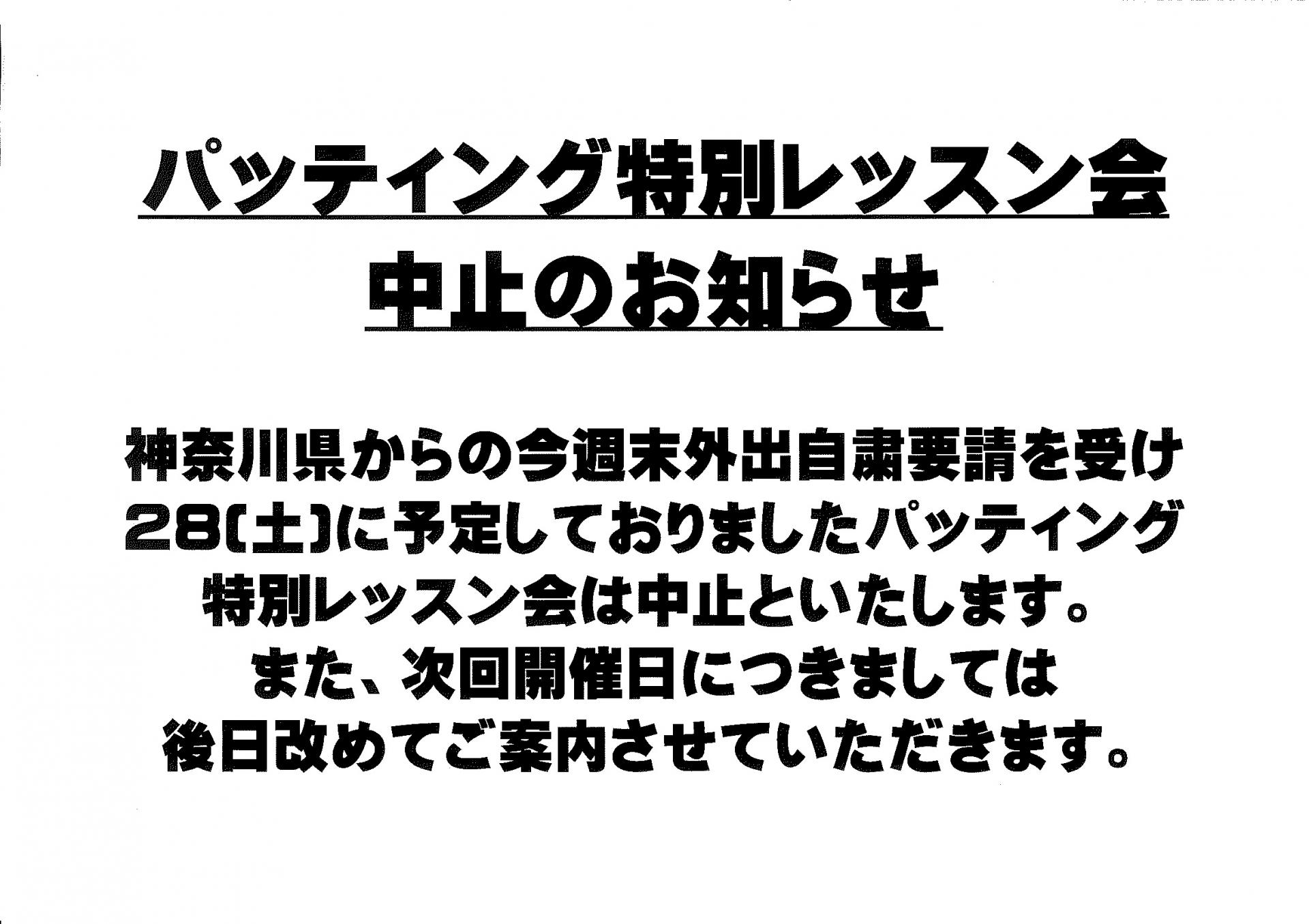 パッティング特別レッスン会中止のお知らせ