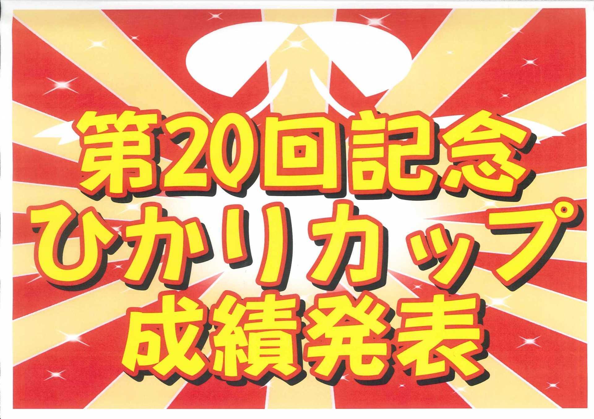 第20回記念ひかりカップ成績