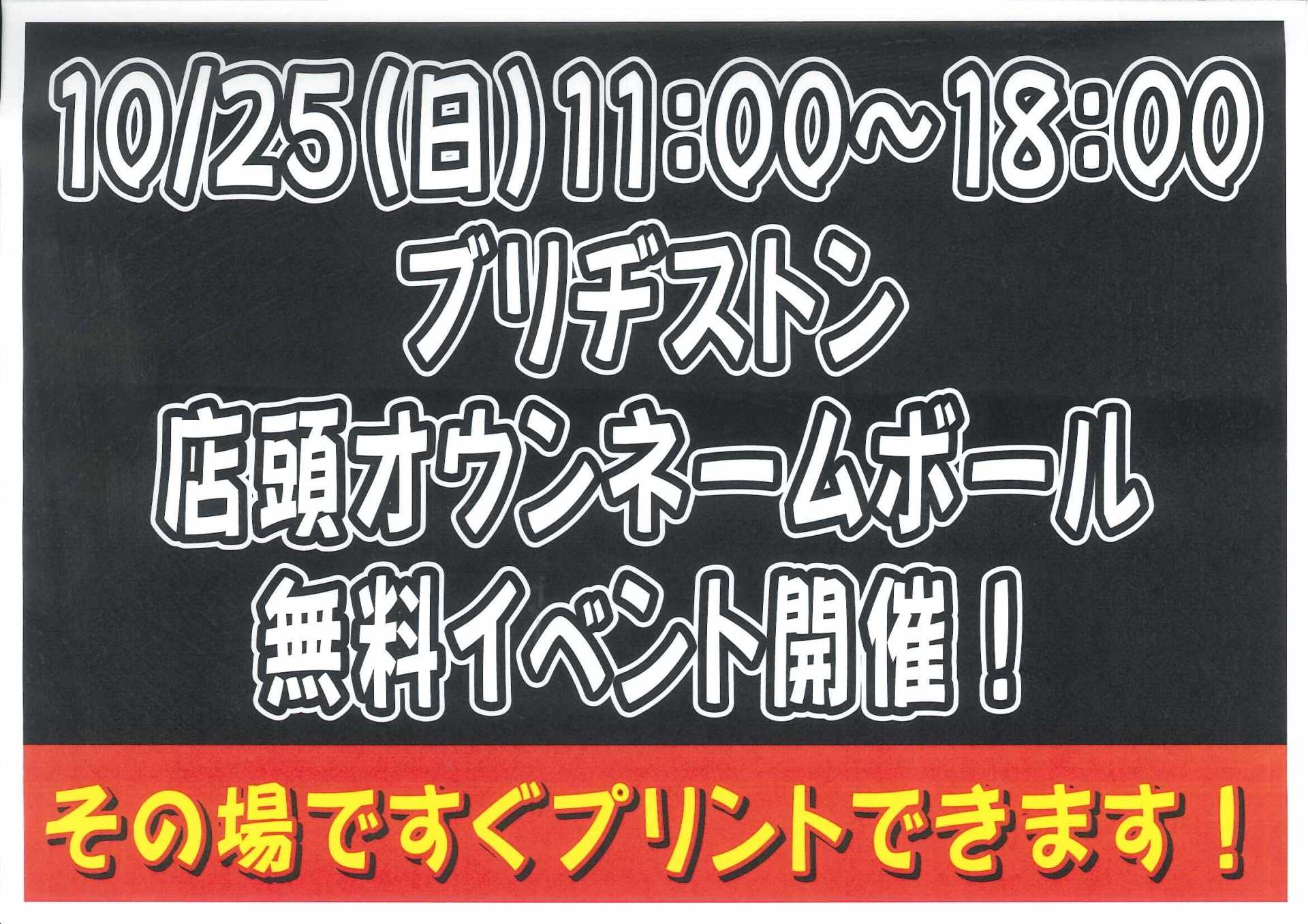 ブリヂストンオウンネームボールイベント開催!!